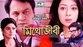 Mithojibi | Bangla Telefilm | Mir Sabbir | Sohana Saba | Saju Khadem | Channel i TV