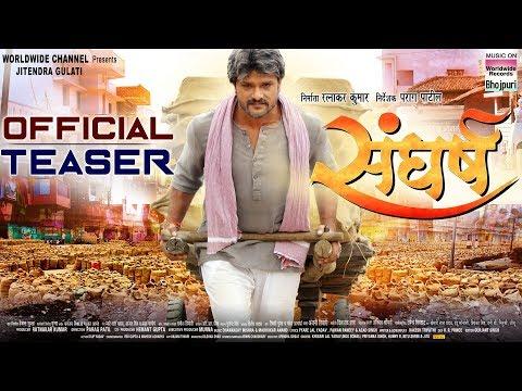 Xxx Mp4 SANGHARSH Khesari Lal Yadav Kajal Raghwani OFFICIAL TEASER Bhojpuri Movie 2018 3gp Sex