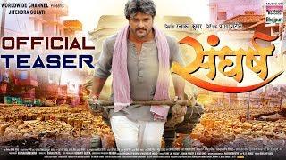 SANGHARSH | Khesari Lal Yadav, Kajal Raghwani | OFFICIAL TEASER | Bhojpuri Movie 2018