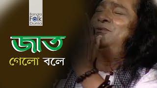 Jat Gelo Jat Gelo Bole Ft By Shafi Mondol | Fakir Lalon Shah | Bangla Folk Dunia