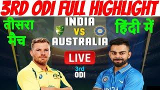 2nd Inning Highlight,India vs Australia 3rd ODI Live Score Update,Ind vs Aus ODI Live Cricket Match