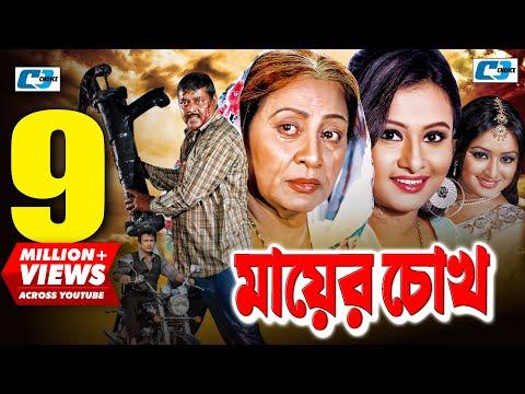 Xxx Mp4 মায়ের চোখ মেয়ার Chokh থেকে বাংলা চলচ্চিত্র Dipjol Reshi পূর্ণিমা আমিন খান 3gp Sex