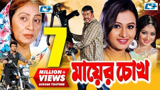 মায়ের চোখ | Mayer Chokh | Bangla Movie | Dipjol | Reshi | Purnima | Amin Khan