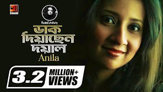 Dak Diyachen Doyal | Fuad Feat  Anila | Bangla Song 2018 | Lyrical Video | ☢☢ EXCLUSIVE ☢☢