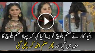 See What Live Caller Said To Sanam Baloch in a Live Morning Show