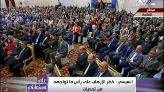 كلمة الرئيس عبد الفتاح السيسي بإحتفالية عيد العمال