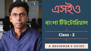 SEO Bangla Tutorial by Md Faruk Khan [Updated Version] | Class-2