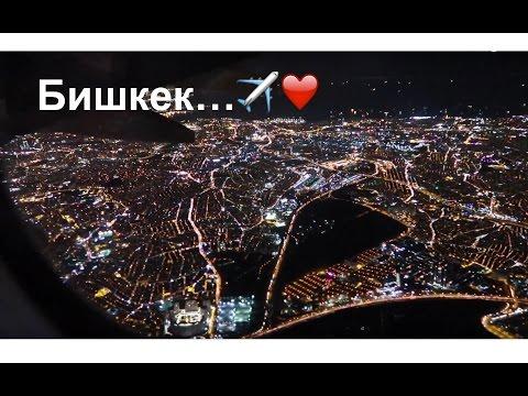 VLOG 10 | Поездка в Бишкек...❤️