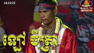 Lao Chetra Cambodia Vs Yodpayak, Thailand, Khmer Warrior Boxing Bayon TV Boxing 18 August 2018