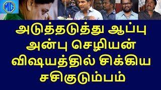 again problem start for sasikala family member|tamilnadu political news|live news tamil
