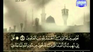 الجزء الرابع والعشرون (24) من القرآن الكريم بصوت الشيخ علي الحذيفي