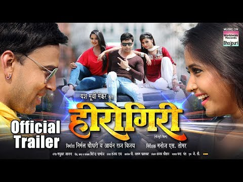 Xxx Mp4 HEROGIRI OFFICIAL TRAILER KAJAL RAGHWANI ANAND OJHA BHOJPURI NEW MOVIE 2018 3gp Sex