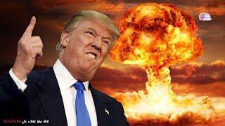10 أشياء مجنونة يستطيع الرئيس ترامب فعلها بضغطة زر فقط !!