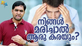Malayalam Motivation Speech-Malayalam Parenting-Kerala