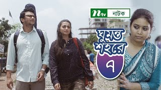 Ghumonto Shohore | ঘুমন্ত শহরে | EP 07 | Orsha | Vabna | FS Nayeem | NTV Popular Drama Serial 2019
