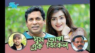 Ghum Bhanga Ek Bikel | ঘুম ভাঙ্গা এক বিকেল | Mosharraf Karim | Tanjin Tisha | Bangla Comedy Natok