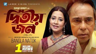 Ditiyo Jon | Bangla Natok | Humayun Ahmed | Humayun Faridi, Suborna Mustafa