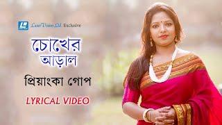 Chokher Aral By Priyanka Gope | Bangla Lyrical Video