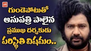 Tollywood Actor Madala Ranga Rao Hospitalized with Heart Attack | Hyderabad | YOYO TV Channel