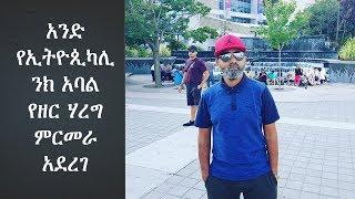 EthiopikaLink The insider news part 4 September 23