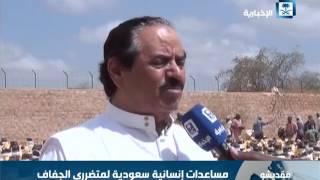 مساعدات إنسانية سعودية لمتضرري الجفاف في الصومال