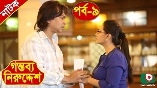 Bangla Natok | Gontobbo Niruddesh | EP - 09 | Bijori Barkatullah, Suzana, Partha Barua, Nadia