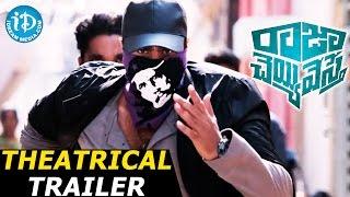 Raja Cheyyi Vesthe Movie Theatrical Trailer - Taraka Ratna || Nara Rohit || Isha Talwar