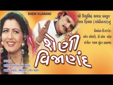 Xxx Mp4 Sheni Vijanand શેણી વિજાણંદ Gujarati Movies Full Maniraj Barot Snehlata Roma Manek 3gp Sex