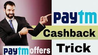 Paytm promo codes and get cashback upto 100%