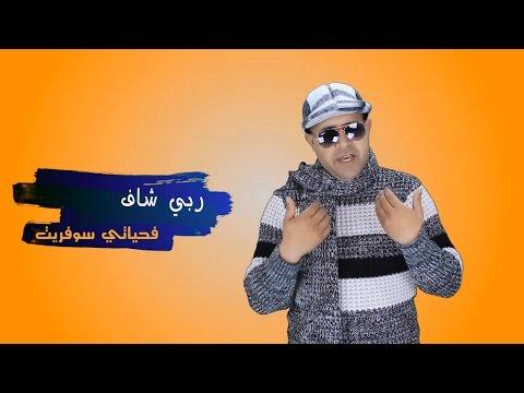 Cheb Samadi - Rabi Chaf (EXCLUSIVE Music Video)   (الشاب الصمدي - ربي شاف (حصريأ