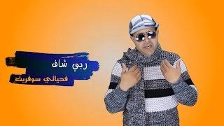 Cheb Samadi - Rabi Chaf (EXCLUSIVE Music Video) | (الشاب الصمدي - ربي شاف (حصريأ
