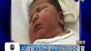 西班牙巨嬰! 自然產6200克寶寶