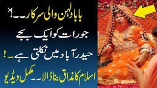 Dulhan Wali Sarkar Haiderabad Jo Raat 1 Bje Nikalti hae | Fake Peer Exposed | Qayamat Ki Nishaniyan