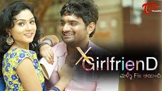 X Girlfriend Malli Fix Ayindi | Telugu Short Film 2017 | By Sreenivvas Paidipally | Short Films 2017