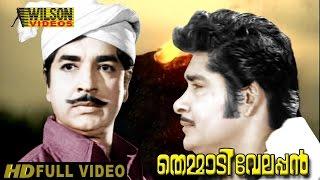 Themmadi Velappan (1976) Malayalam Full Movie