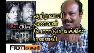 High Crimes (2002) Hollywood movie review in Tamil by Jackiesekar   #tamilmoviereview