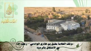 موقف الشيخ العلامة مقبل بن هادي الوادعي  رحمه الله من الردود.