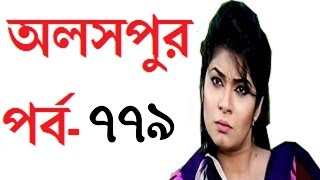 Olosh pur Part 779 - New Bangla Natok 2015 - অলসপুর ৭৭৯