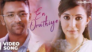 Koditta Idangalai Nirappuga | En Oruthiye Video Song | Shanthanu | R.Parthiban | Sathya