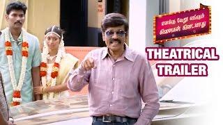 Enakku Veru Yengum Kilaigal Kidaiyathu Theatrical Trailer || Goundamani, Riythvika, Sana
