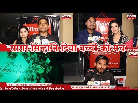 Xxx Mp4 Ina The Kids Fashion Show Wake Up Delhi News 3gp Sex