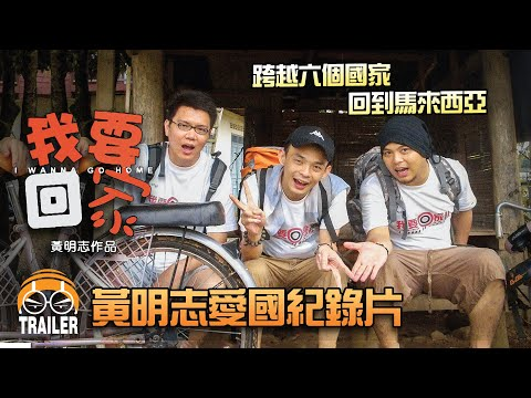 Xxx Mp4 黃明志我要回家Trailer Of Namewee I Wanna Go Home 3gp Sex