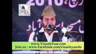 Amazing Surah Al Balad( Qari Syed Sadaqat Ali)At Islamabad.By Visaal
