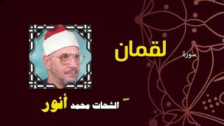 القران الكريم بصوت الشيخ الشحات محمد انور  سورة لقمان