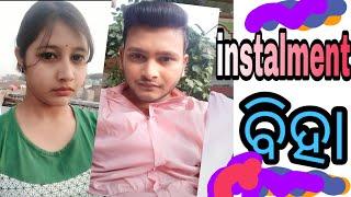 instalment Biha (ଇନ୍ ଷ୍ଟଲ୍ ମେଣ୍ଟ୍  ବିହା)sambalpuri comedy video¦¦roshan bhardwaj ¦¦ munia panigrahi