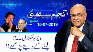 British Newspaper Corruption Allegations On Sharif Family | Najam Sethi Show | 15 July 2019