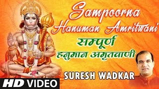 SAMPOORNA HANUMAN AMRITWANI I FULL HD VIDEO I SURESH WADKAR