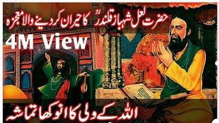 @Sajjad Ali Haidri 👈 Best  Islamic Channel  Subscribe Plz || Hazrat Lal Shahbaz Qalandar Ki Karamat