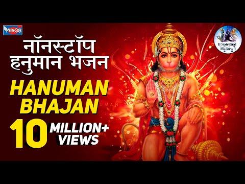 Xxx Mp4 Hanuman Chalisa Hanuman Ashtak Hanuman Mantra Hanuman Ji Ki Aarti Hanuman Full Songs 3gp Sex