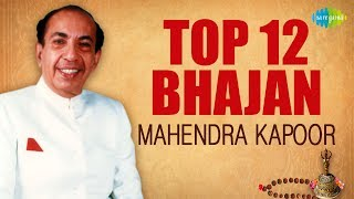 Top 12 Mahendra Kapoor Bhajan | Bhajan Samrath | HD Songs | One Stop Jukebox